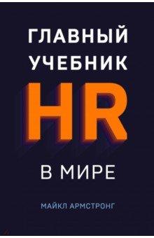 Главный учебник HR в мире (Армстронг Майкл)