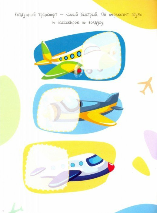 Иллюстрация 1 из 2 для Половинки. Транспорт. Мои первые развивающие наклейки   Лабиринт - книги. Источник: Лабиринт
