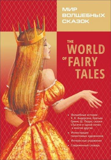 Мир волшебных сказок, на английском языке (с упражнениями)