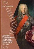 Берхгольц Ф. В. Дневник камер-юнкера Берхгольца. 1721-1726