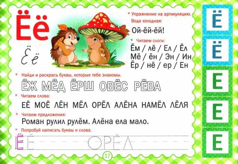 Иллюстрация 1 из 5 для Альбом для раннего обучения чтению - Н. Латышева | Лабиринт - книги. Источник: Лабиринт