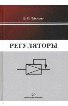 Эйсмонт Вадим Павлович. Регуляторы. Учебно-справочное пособие