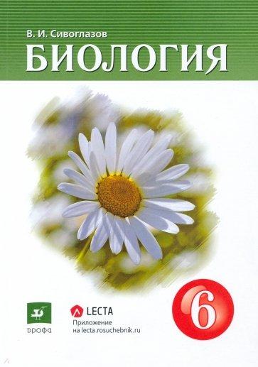 Биология. 6 класс. Учебник-навигатор, Сивоглазов Владислав Иванович