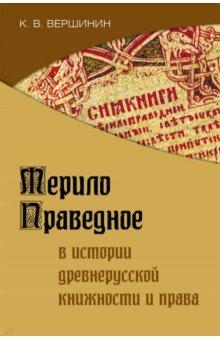 Вершишин Константин Владимирович. Мерило праведное в истории древнерусской книжности