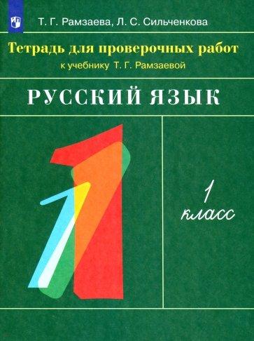 Русский язык. 1 класс. Тетрадь для проверочных работ, Рамзаева Тамара Григорьевна