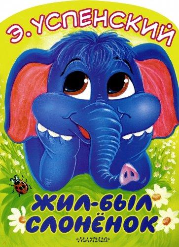 Жил-был слонёнок, Успенский Эдуард Николаевич
