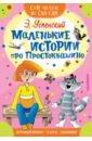 Маленькие истории про Простоквашино, Успенский Эдуард Николаевич