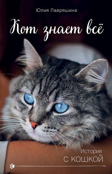 Кот знает всё, Лавряшина Юлия Александровна