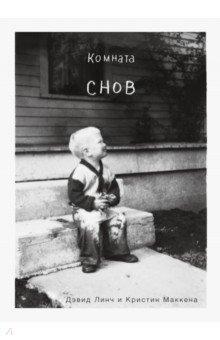 Комната снов. Автобиография Дэвида Линча