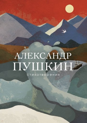 Стихотворения, Пушкин Александр Сергеевич