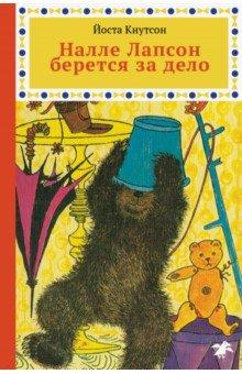 Купить Налле Лапсон берется за дело, Белая ворона / Альбус корвус, Классические сказки зарубежных писателей