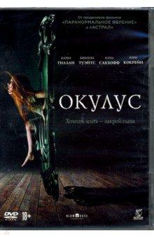 Окулус + артбук (DVD)