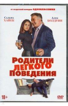 Родители легкого поведения (DVD)