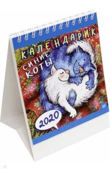"Календарик на 2020 год ""Синие коты"""