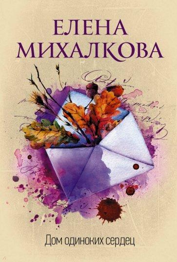 Дом одиноких сердец, Михалкова Елена Ивановна