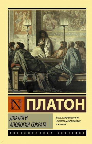 Диалоги. Апология Сократа, Платон