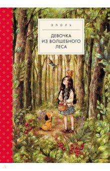 Эполь. Девочка из волшебного леса