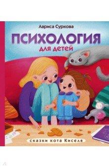 Психология для детей. Сказки кота Киселя