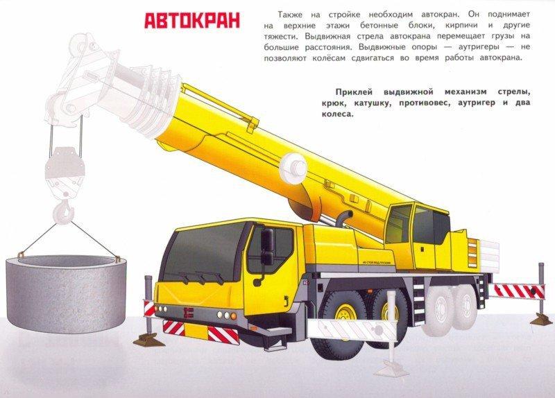 Иллюстрация 1 из 5 для Многоразовые наклейки 5+. Грузовики - И. Алексин   Лабиринт - книги. Источник: Лабиринт