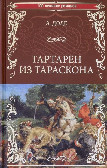 Тартарен из Тараскона, Доде Альфонс