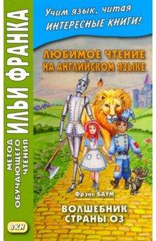Купить Любимое чтение на английском языке. Фрэнк Баум. Волшебник страны Оз, ВКН, Художественная литература для детей на англ.яз.