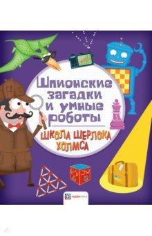 Купить Шпионские загадки и умные роботы, Хоббитека, Головоломки, игры, задания