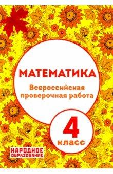 Мальцев Дмитрий Александрович, Мальцев Алексей Александрович. ВПР. Математика. 4 класс