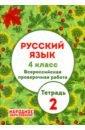 Обложка ВПР Русский язык 4кл [Ч.2]