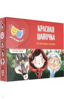 Купить Сказка-спектакль Красная Шапочка (VT1804-09), Vladi Toys, Кукольный театр