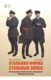 Стальная форма стальных войск. Форма одежды личного состава мотомехвойск РККА образца 1934 года