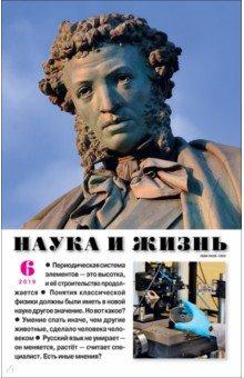 """Журнал """"Наука и жизнь"""" № 6. 2019"""