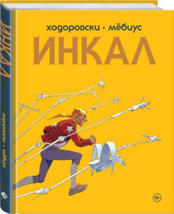 Иллюстрация 1 из 20 для Инкал - Алехандро Ходоровски   Лабиринт - книги. Источник: Лабиринт