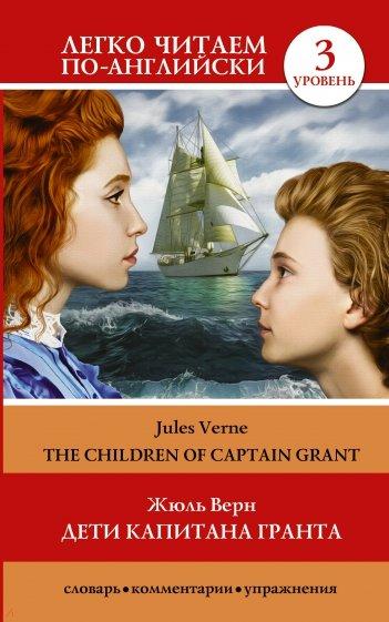 Дети капитана Гранта. Уровень 3, Верн Жюль