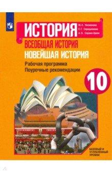 Новейшая история. 10 класс. Рабочая программа. Поурочные рекомендации
