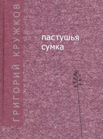 Пастушья сумка, Кружков Григорий Михайлович