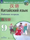 Китайский язык. 9 класс. Рабочая тетрадь