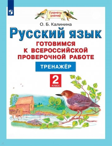 Русский язык. 4 класс. Готовимся к ВПР, Калинина Ольга Борисовна