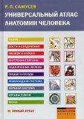 Универсальный атлас анатомии человека. Учебное пособие для студентов медицинских учебных заведений