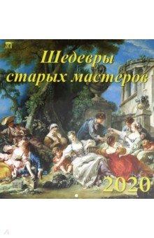 "Календарь 2020 ""Шедевры старых мастеров"" (50003)"