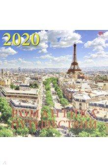 "Календарь 2020 ""Романтика путешествий"" (70001)"