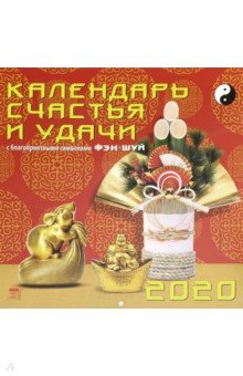 "Календарь 2020 ""Календарь счастья и удачи"" (70009)"
