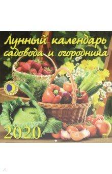 "Календарь 2020 ""Лунный календарь садовода и огородника"" (70020)"