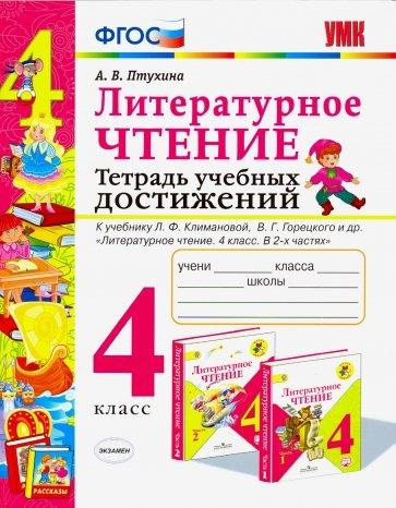 УМК Литер. чтение 4кл Тетрадь учебных достижений, Птухина Александра Викторовна