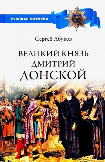 Великий князь Дмитрий Донской, Абуков Сергей Навильевич