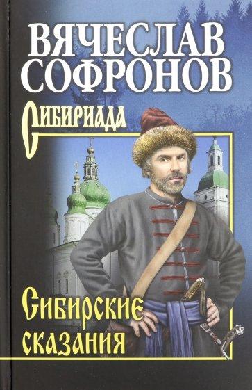 Сибирские сказания, Софронов Вячеслав Юрьевич