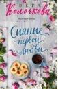 Сияние первой любви, Колочкова Вера Александровна
