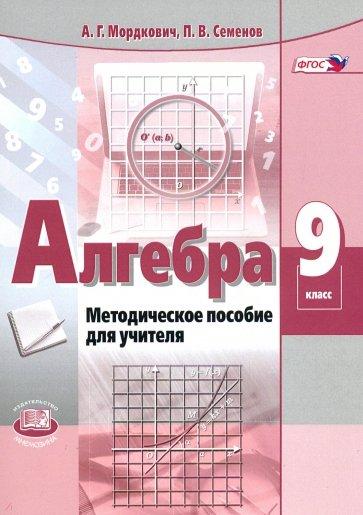 Алгебра 9кл [Метод. пос. д/учителя]