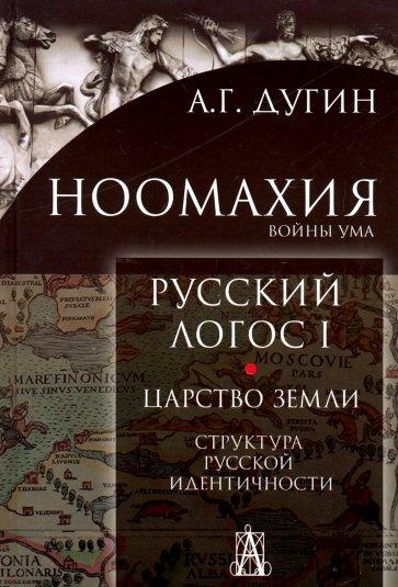 Ноомахия. Русский логос 1. Царство земли, Дугин Александр Гельевич