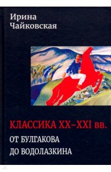 Классика XX-XXI вв. От Булгакова до Водолазкина