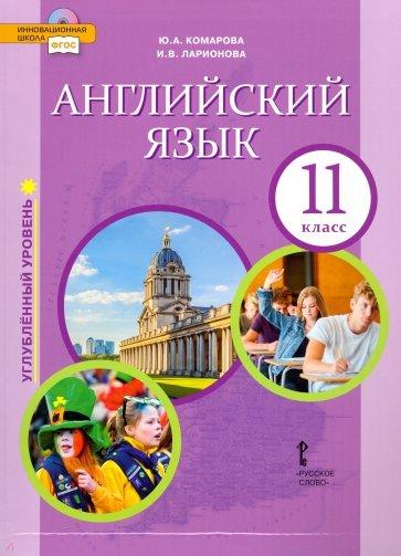 Английский язык. 11 класс. Учебник. Углубленный уровень, Комарова